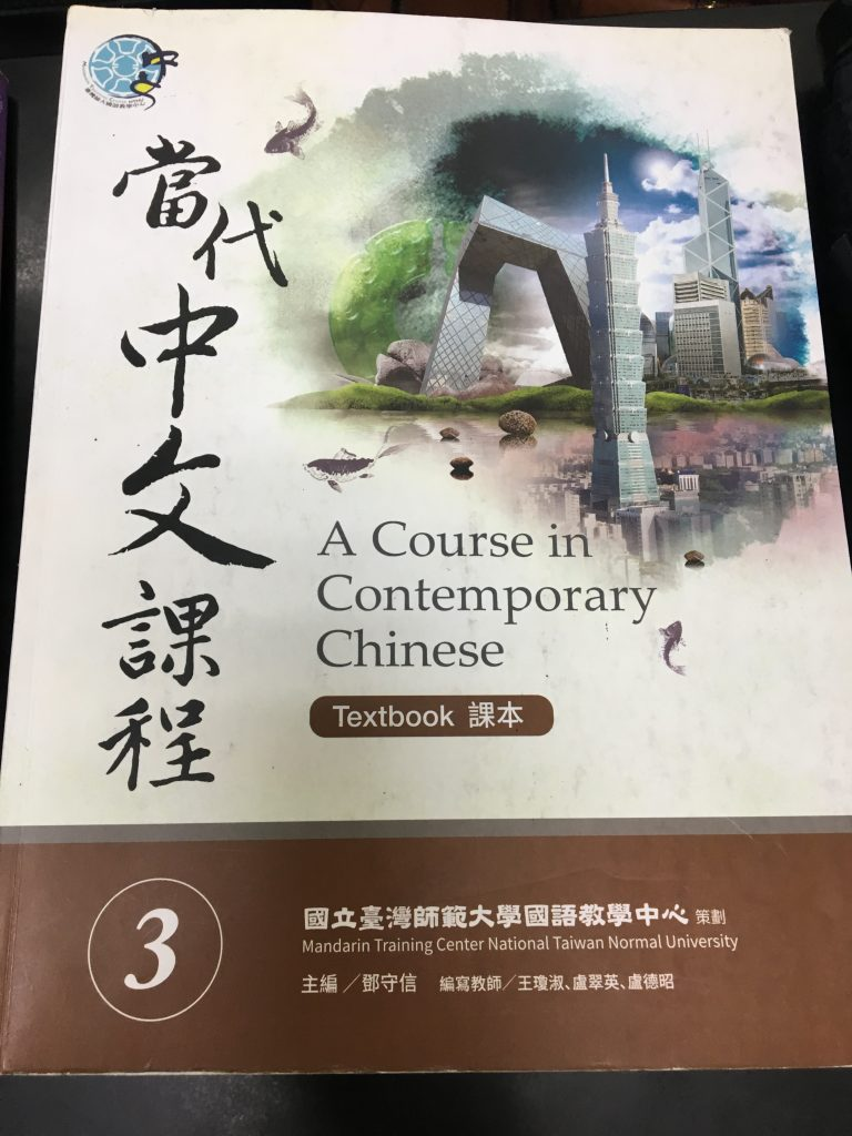 Chinese text book NTNU Mandarin Training Centre. Learn Chinese in Taipei