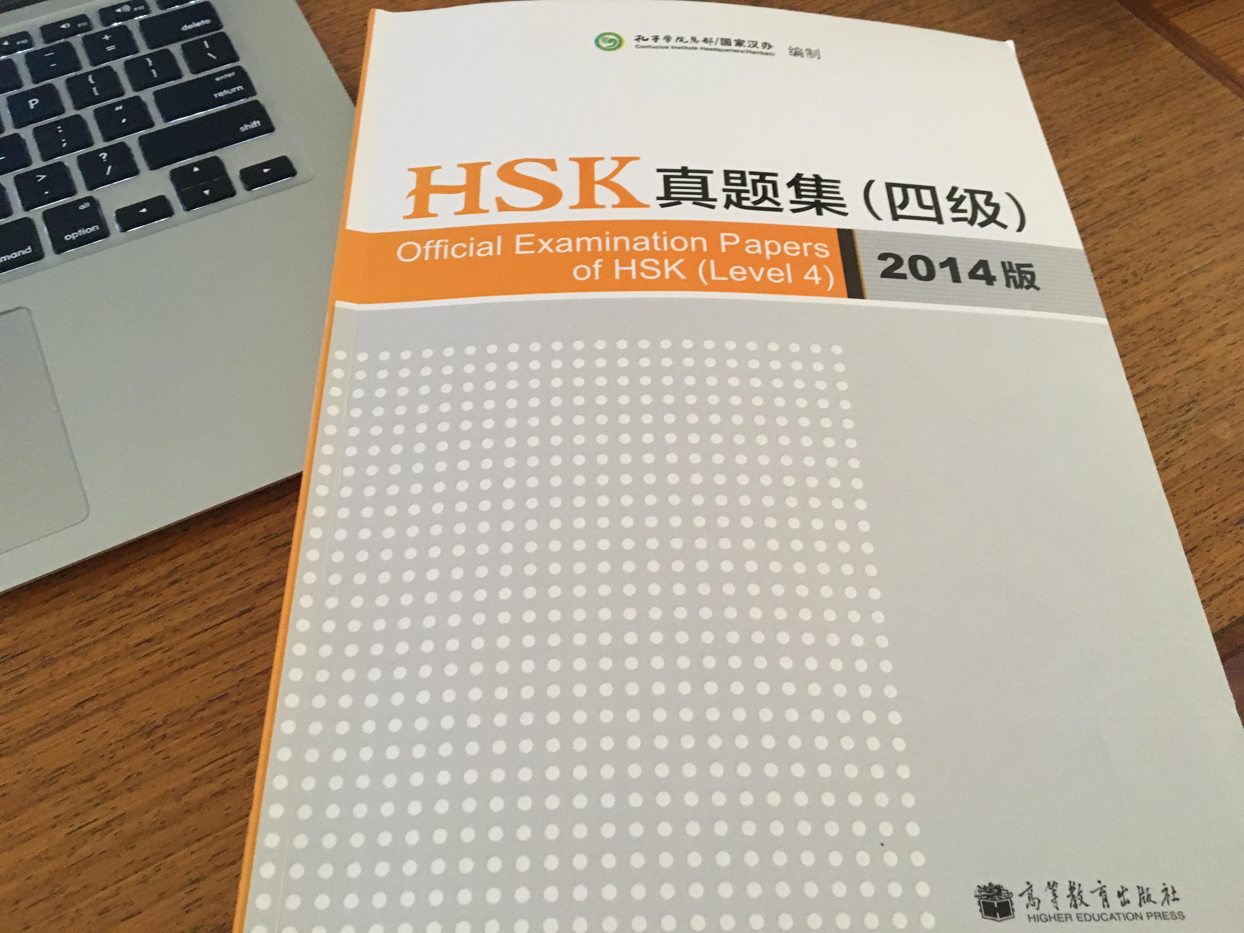 HSK 4 Practice Exams